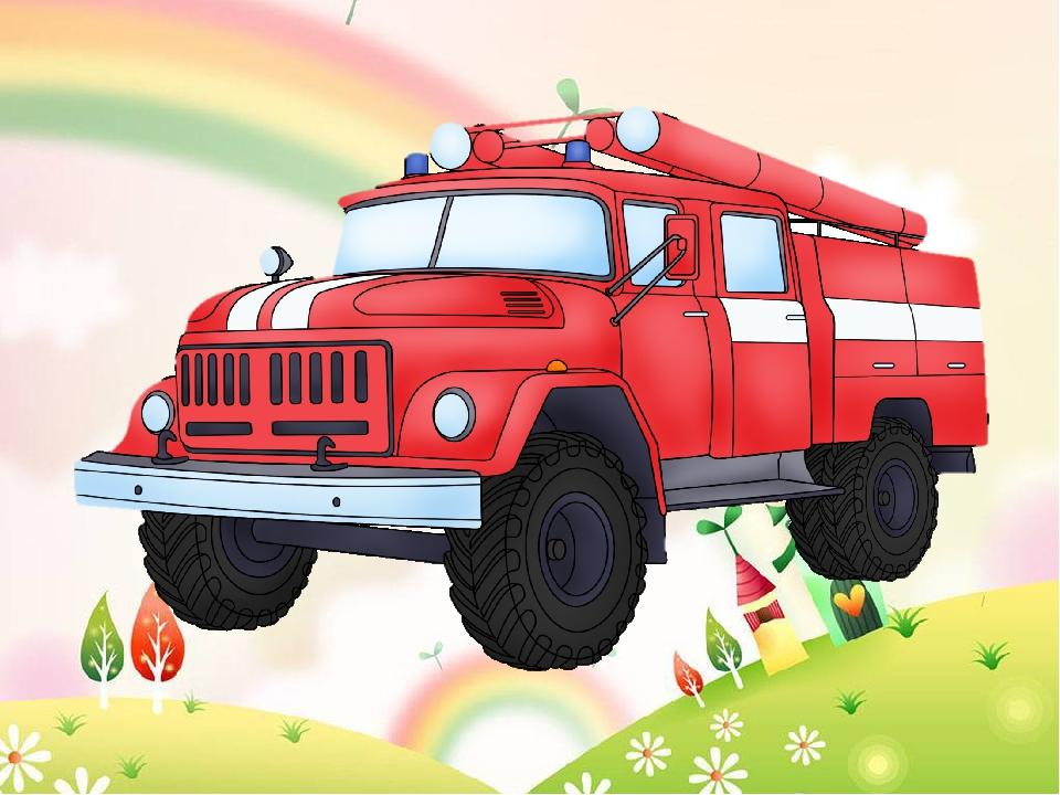 Картинки с пожарной машиной для детей цветные