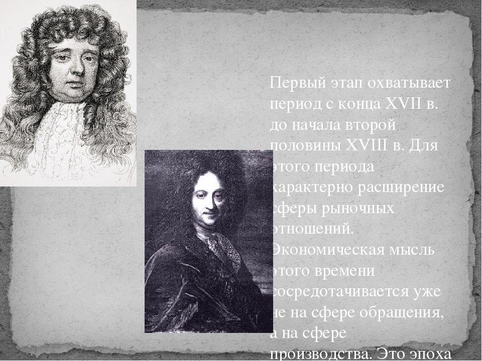 Первый этапохватывает период с конца XVII в. до начала второй половины XVIII...