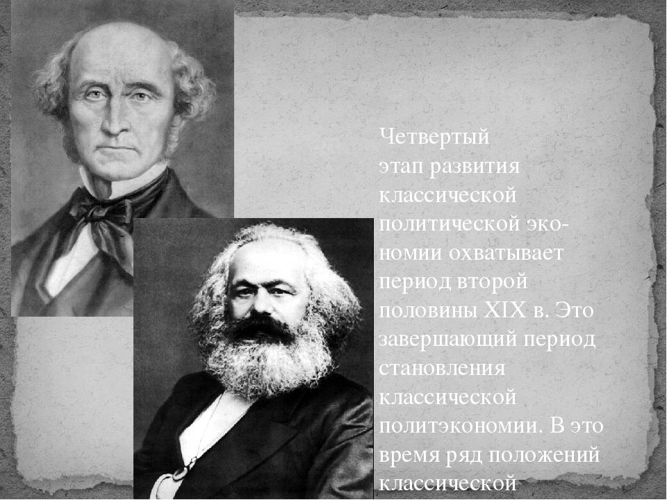 Четвертый этапразвития классической политической экономии охватывает период...