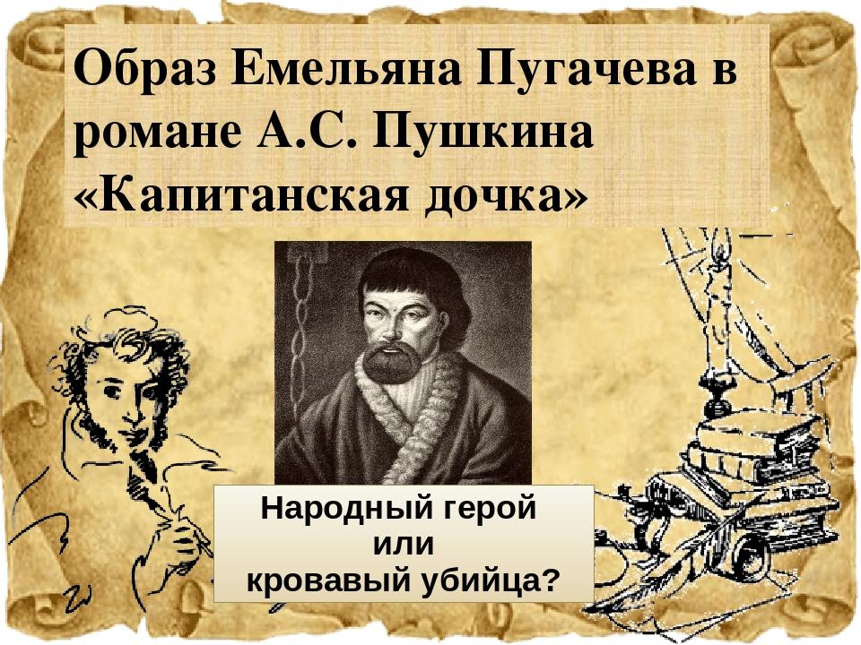 Рассказ Капитанская Дочка Знакомство С Емельяном Пугочевым