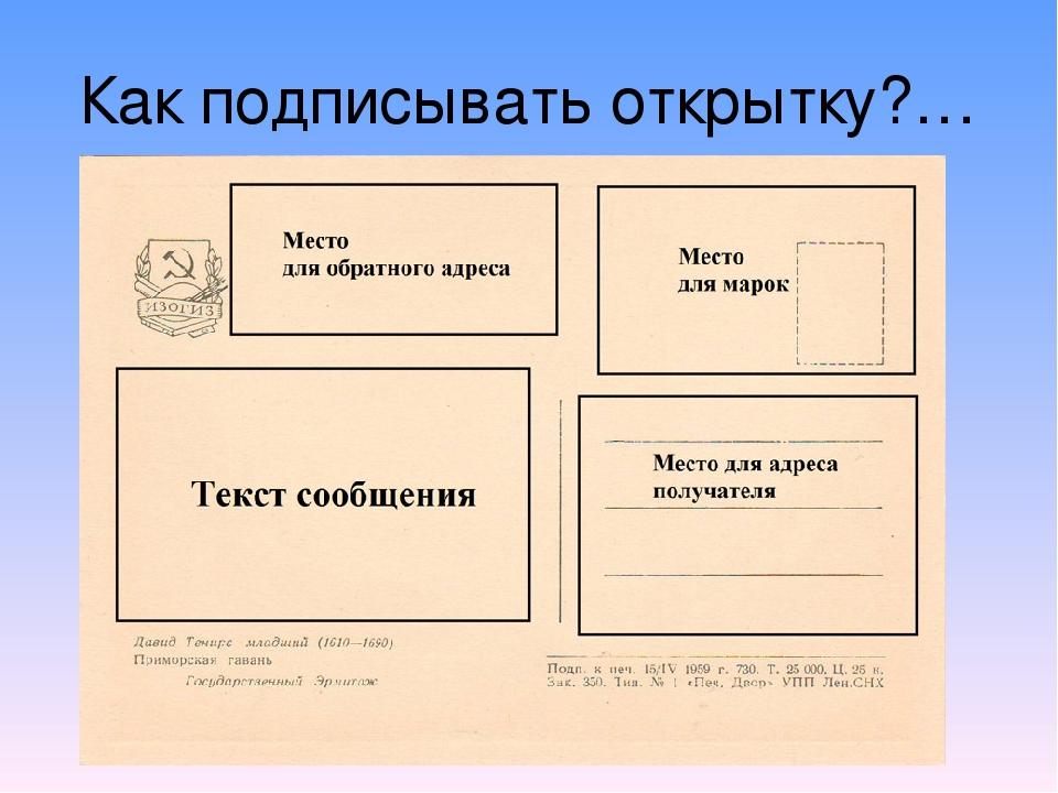 Адрес для открытки на английскому