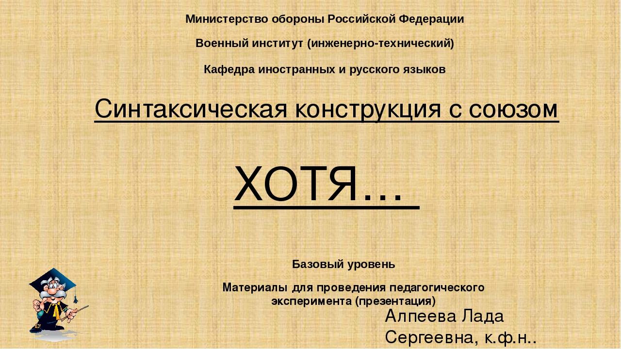 Синтаксическая конструкция с союзом ХОТЯ… Министерство обороны Российской Фед...