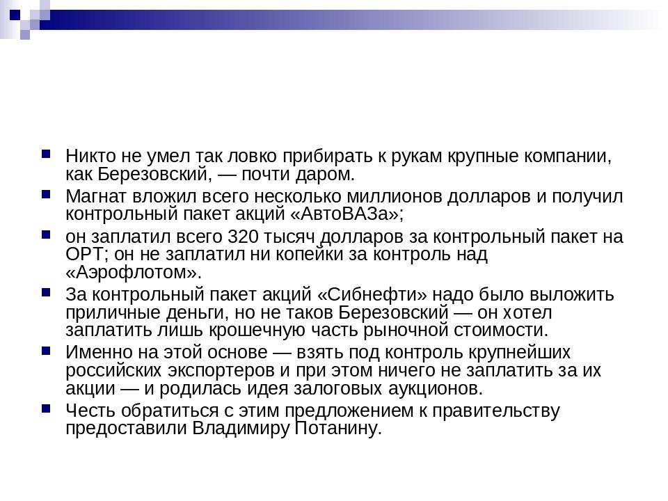 Никто не умел так ловко прибирать к рукам крупные компании, как Березовский,...