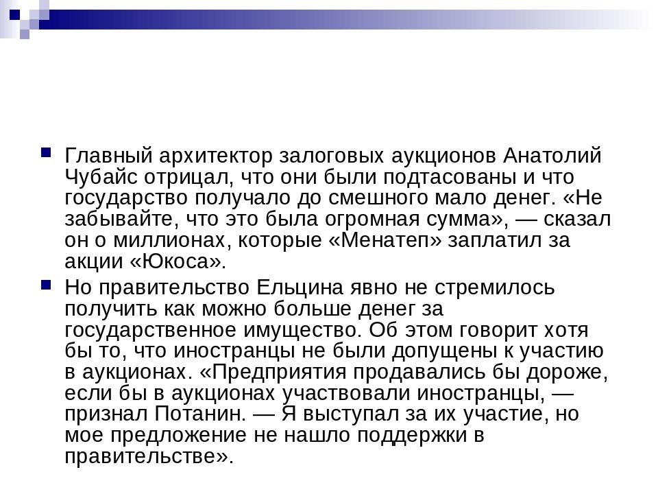 Главный архитектор залоговых аукционов Анатолий Чубайс отрицал, что они были...