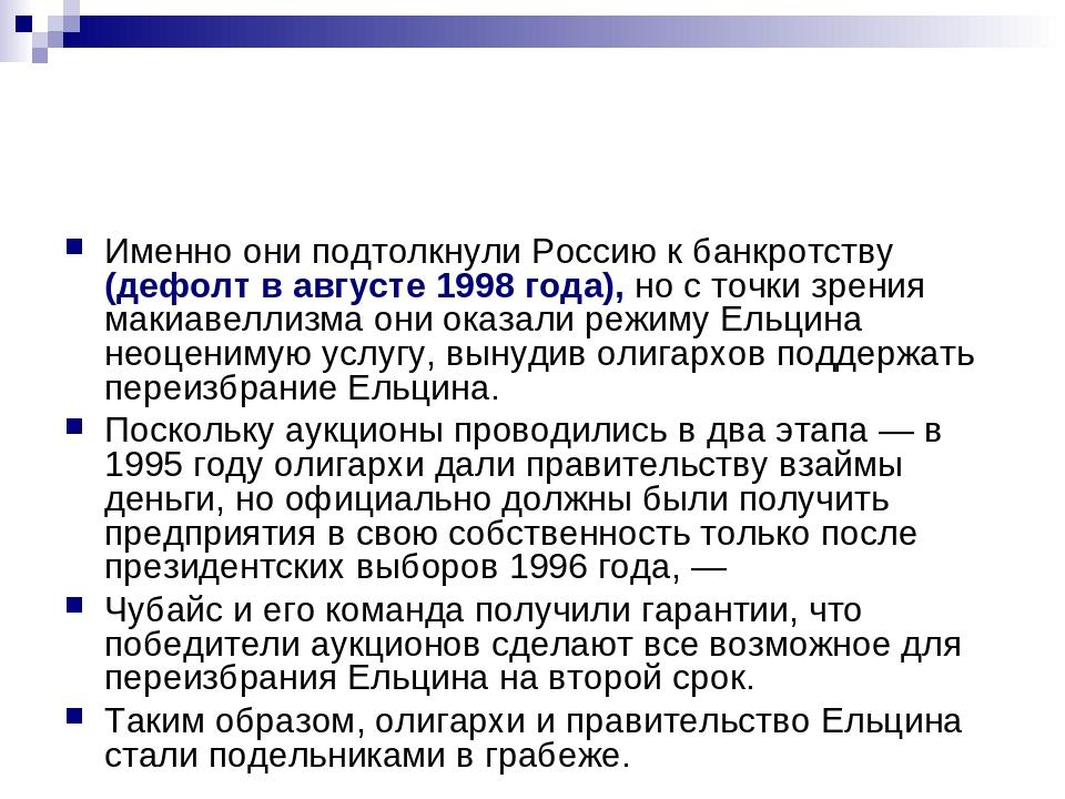 Именно они подтолкнули Россию к банкротству (дефолт в августе 1998 года), но...