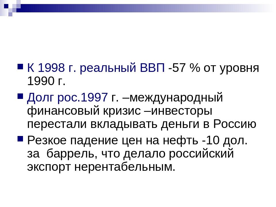 К 1998 г. реальный ВВП -57 % от уровня 1990 г. Долг рос.1997 г. –международны...