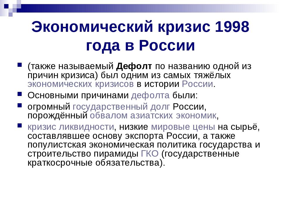 Экономический кризис 1998 года в России (также называемый Дефолт по названию...