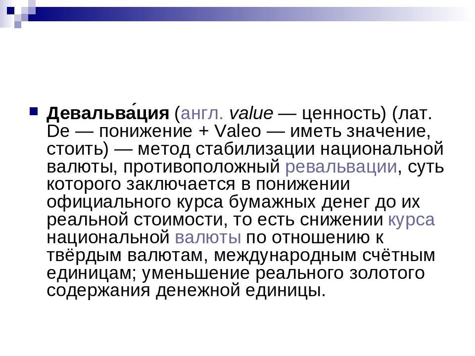Девальва́ция (англ. value— ценность) (лат. De— понижение + Valeo— иметь зн...