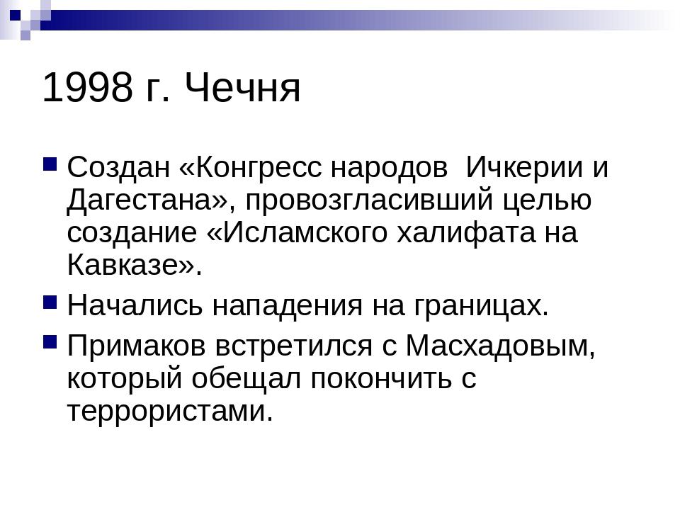 1998 г. Чечня Создан «Конгресс народов Ичкерии и Дагестана», провозгласивший...