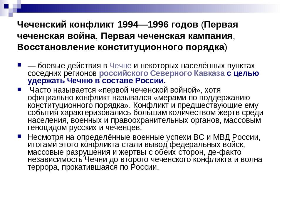 Чеченский конфликт 1994—1996 годов (Первая чеченская война, Первая чеченская...
