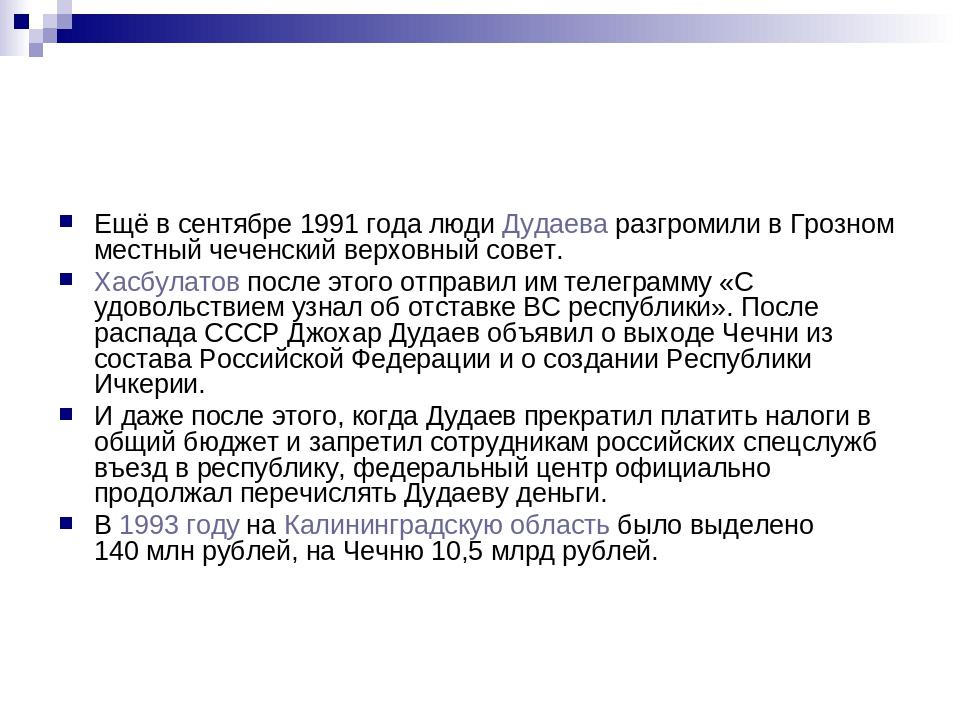 Ещё в сентябре 1991 года люди Дудаева разгромили в Грозном местный чеченский...