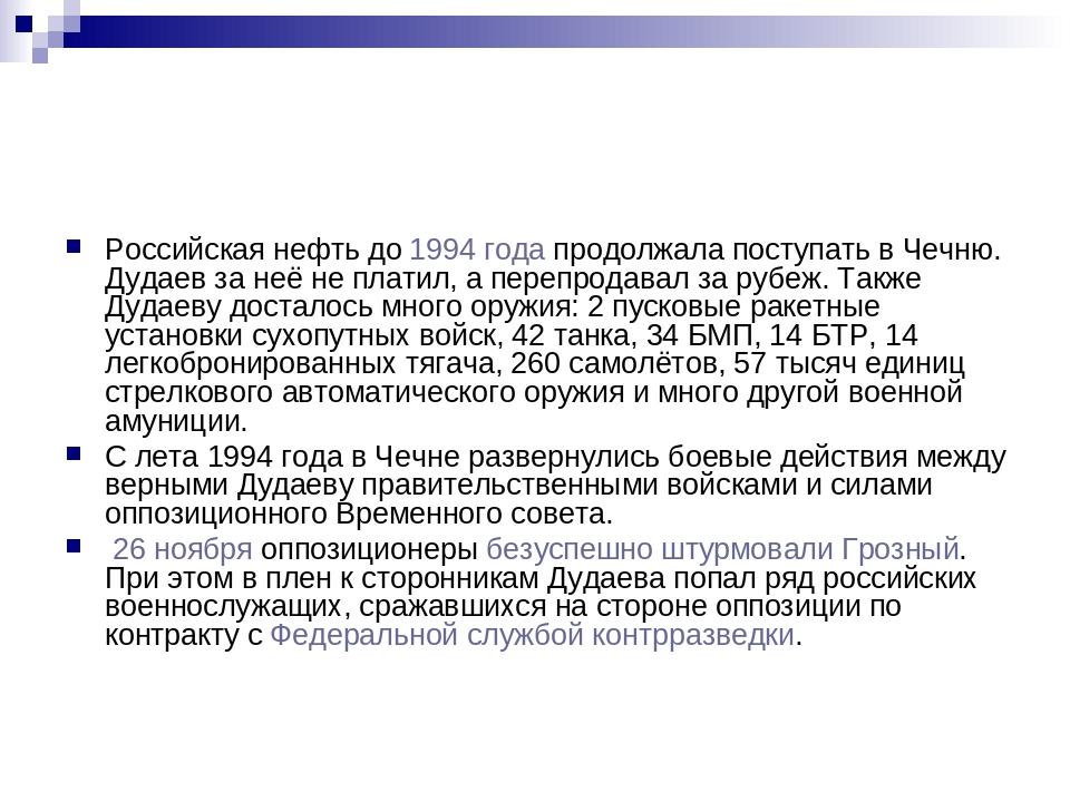 Российская нефть до 1994 года продолжала поступать в Чечню. Дудаев за неё не...