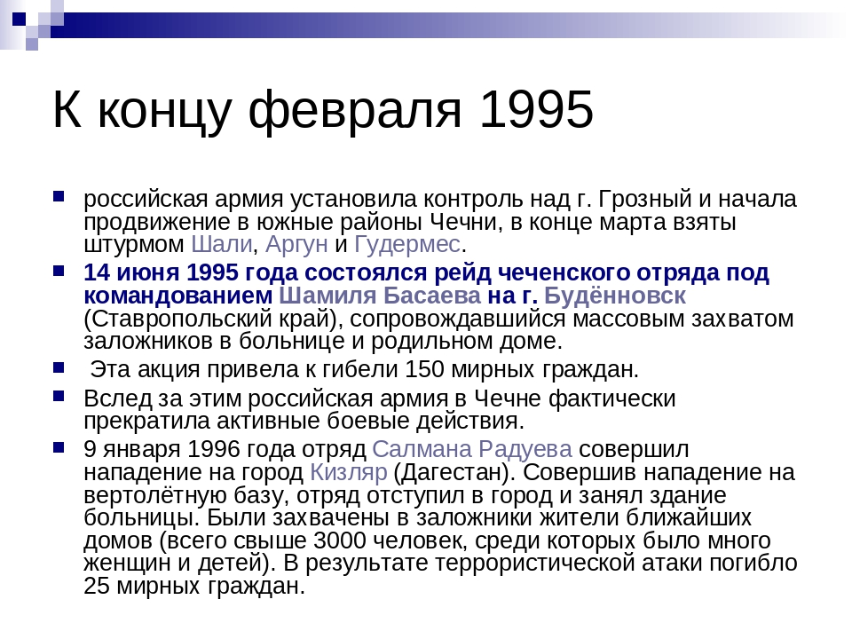 К концу февраля 1995 российская армия установила контроль над г. Грозный и на...