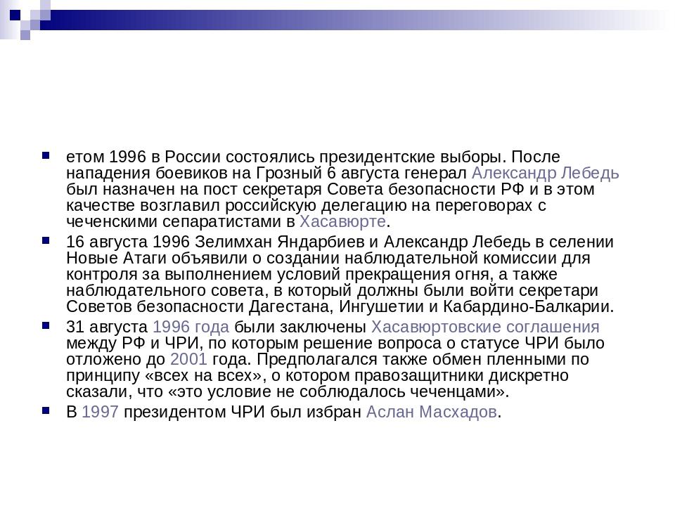 етом 1996 в России состоялись президентские выборы. После нападения боевиков...