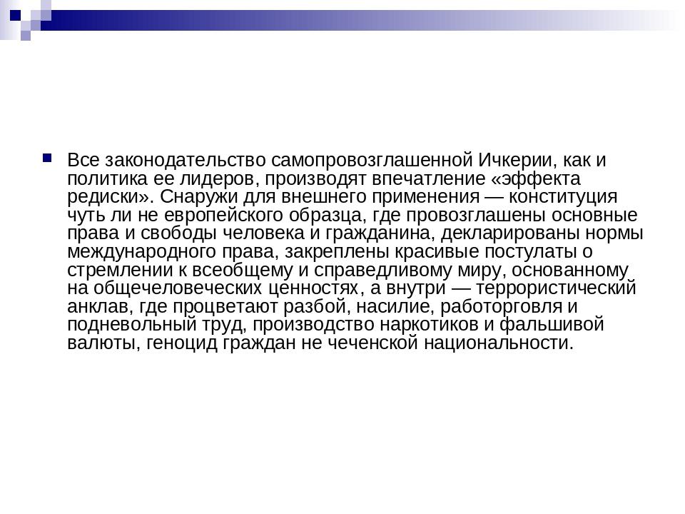 Все законодательство самопровозглашенной Ичкерии, как и политика ее лидеров,...