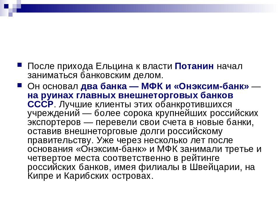 После прихода Ельцина к власти Потанин начал заниматься банковским делом. Он...