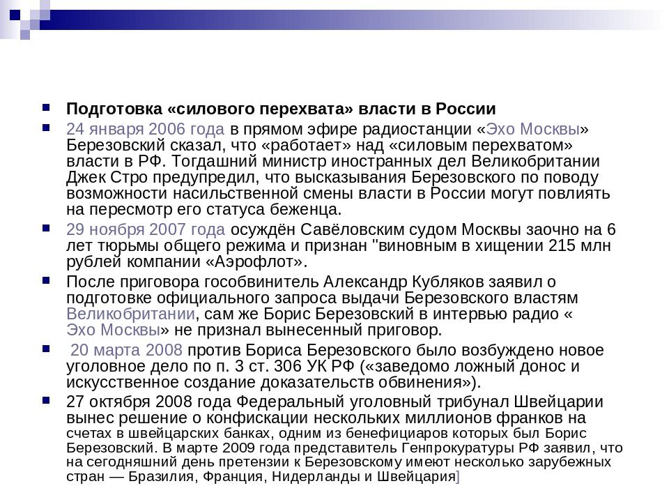 Подготовка «силового перехвата» власти в России 24 января 2006 года в прямом...