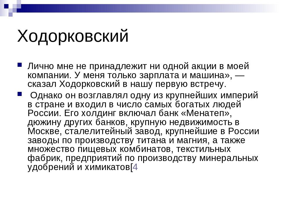 Ходорковский Лично мне не принадлежит ни одной акции в моей компании. У меня...