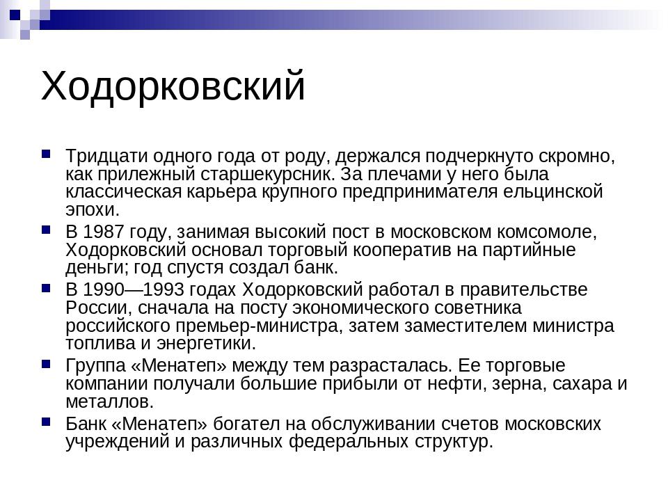 Ходорковский Тридцати одного года от роду, держался подчеркнуто скромно, как...