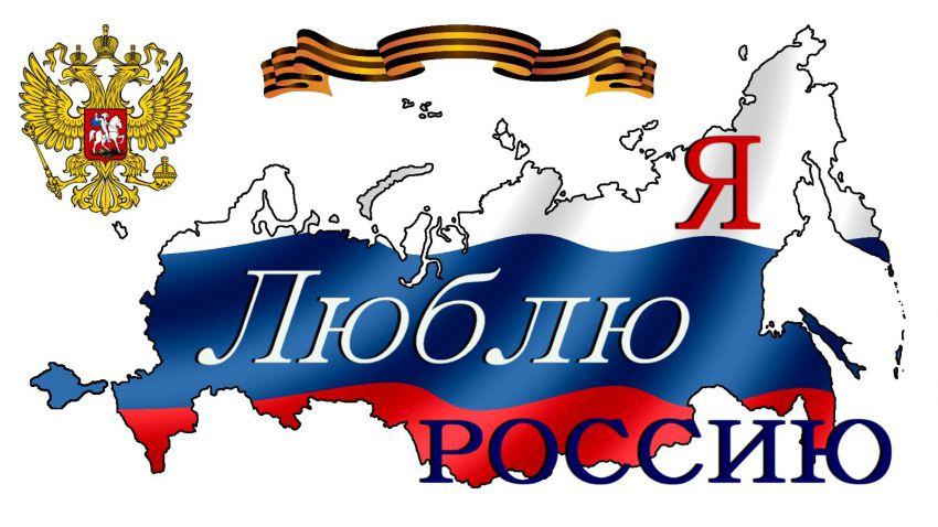 Эссе я горжусь тобой моя россия 5824