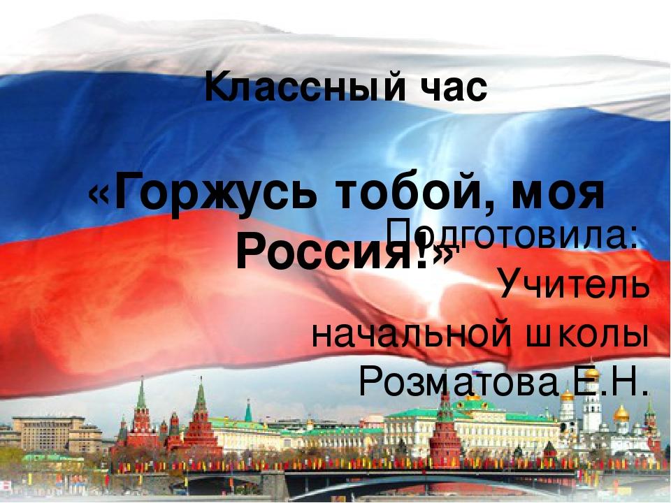 Картинки я горжусь тобой россия