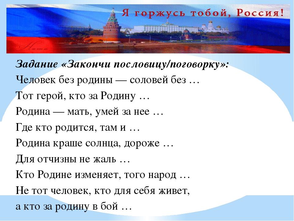 Эссе я горжусь тобой моя россия 384