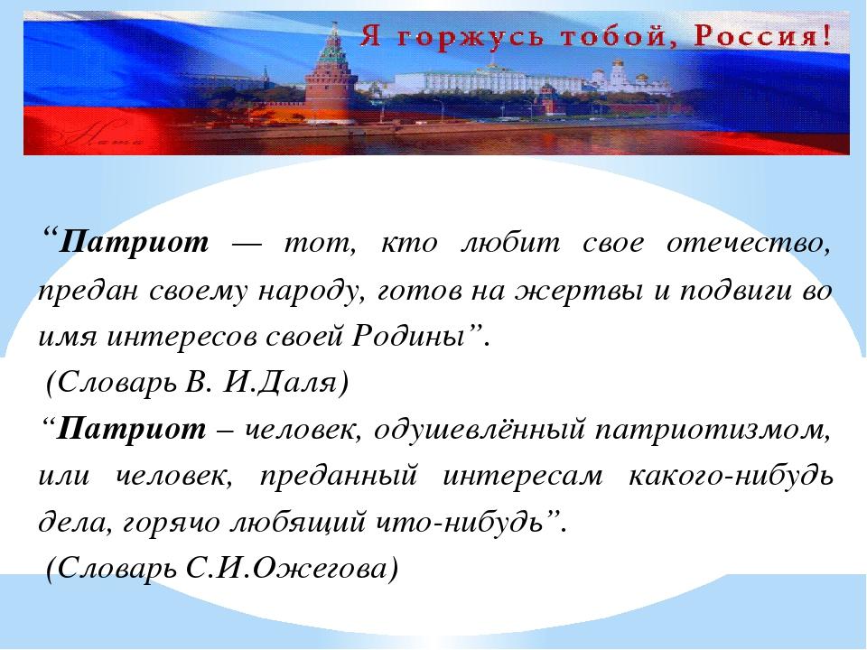 Картинки я горжусь тобой россия, чугун поздравления днем