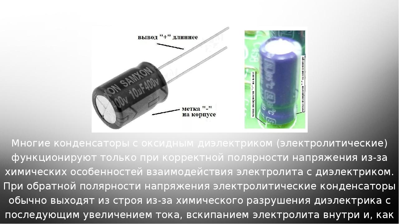 обозначение полярности конденсатора фото