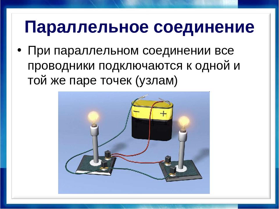 Параллельное соединение лампочек картинки