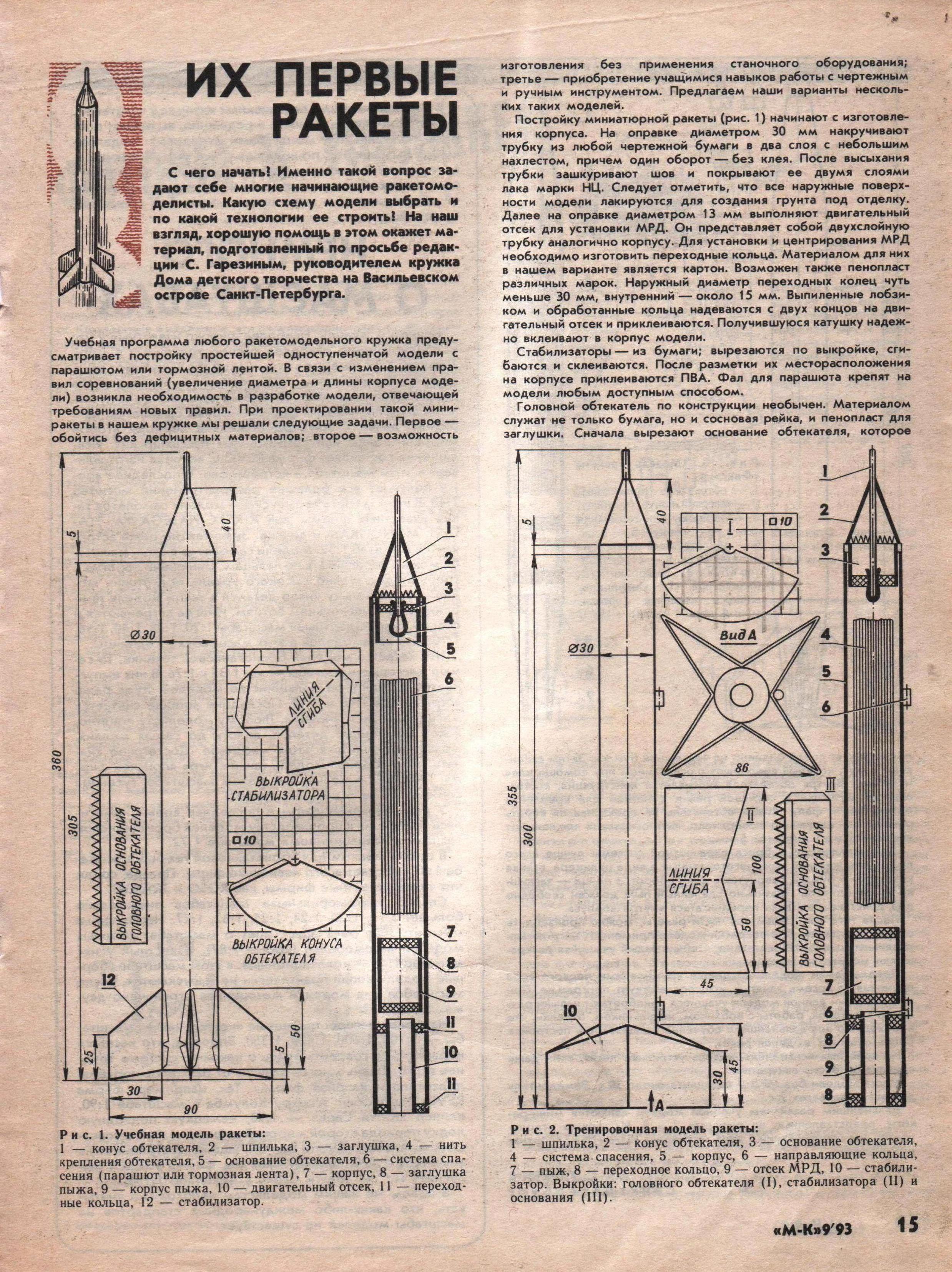 работу чертежи копий модели ракет хорошее, тихое местечко