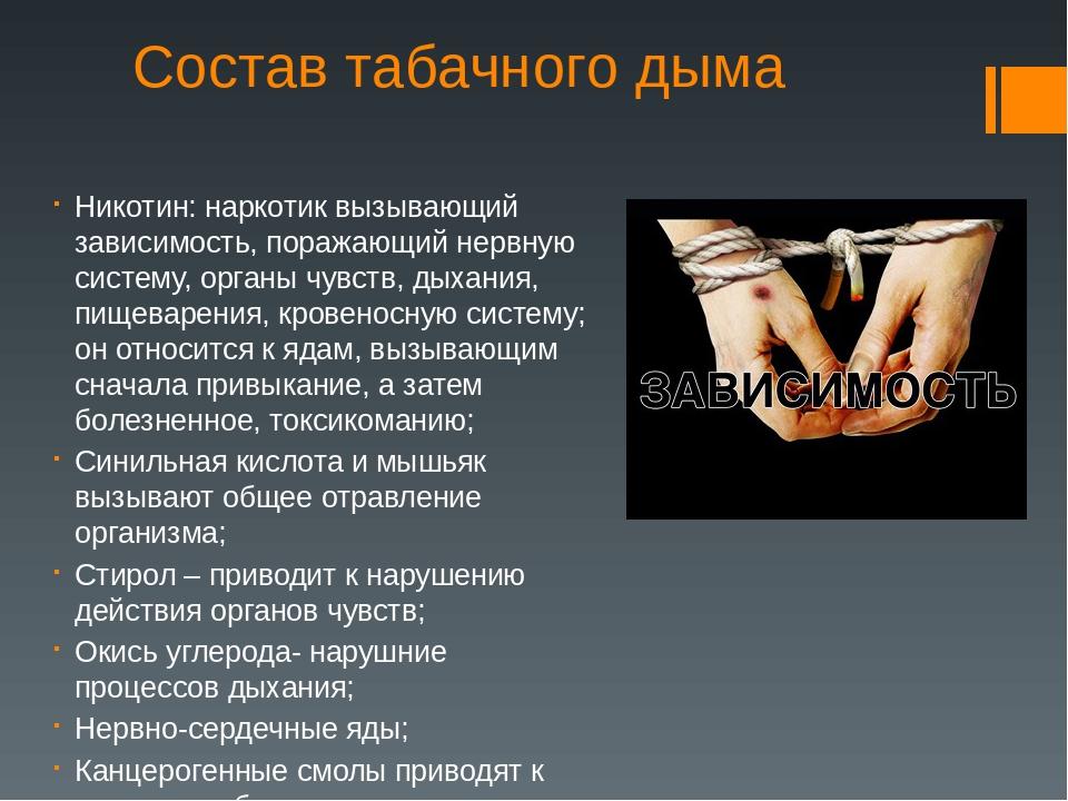 Социальный опрос: курение / курение / табачный зависимость