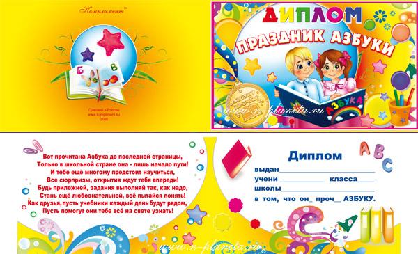 Праздник Прощание с Азбукой страница  hello html m35b10a8c jpg