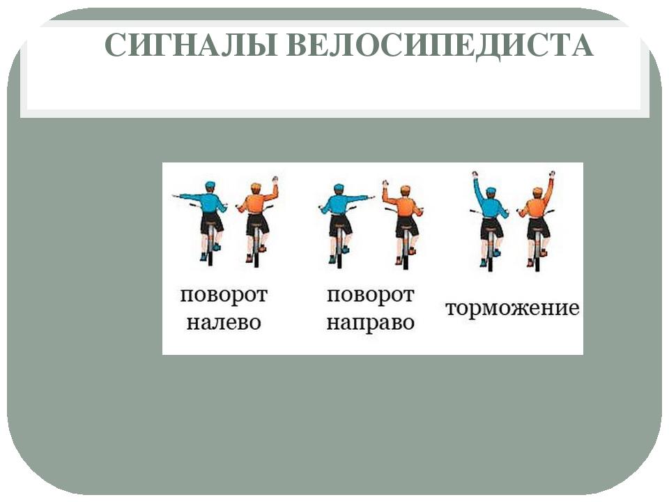 Открытки днем, сигналы велосипедиста на дороге в картинках