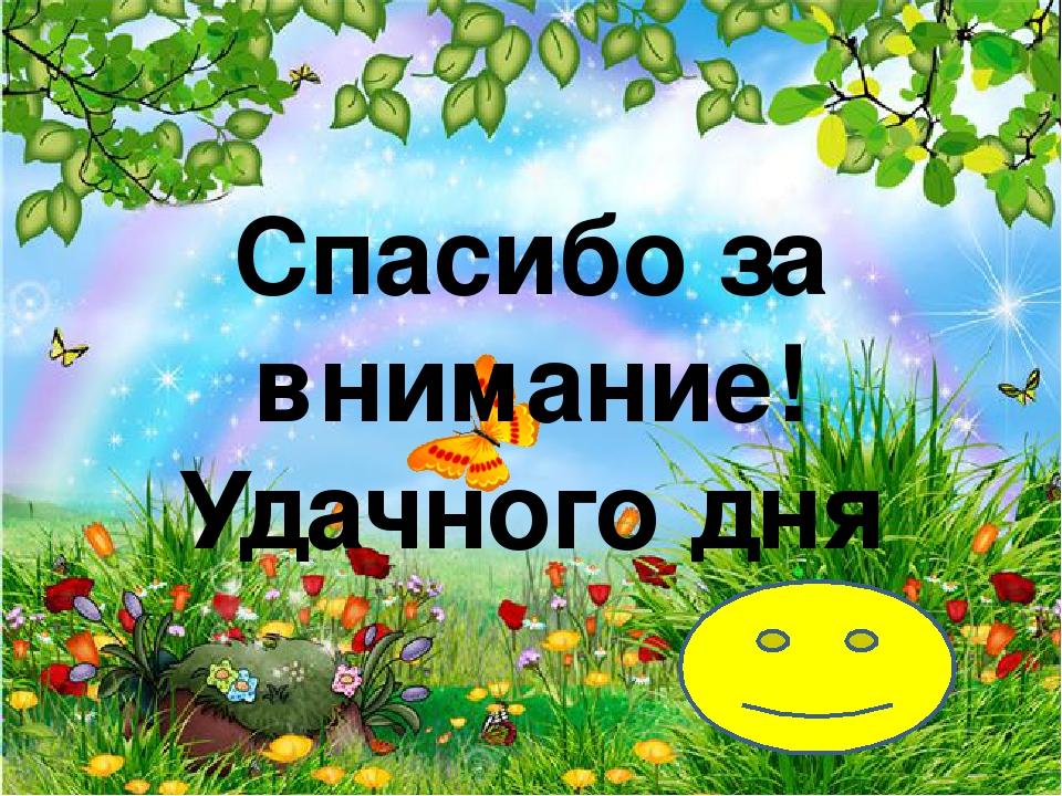 Любите друзей, картинки спасибо и хорошего дня