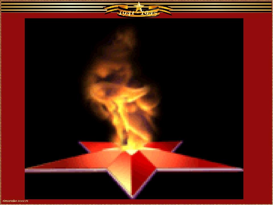 Анимация картинок вечный огонь, для переводчиков