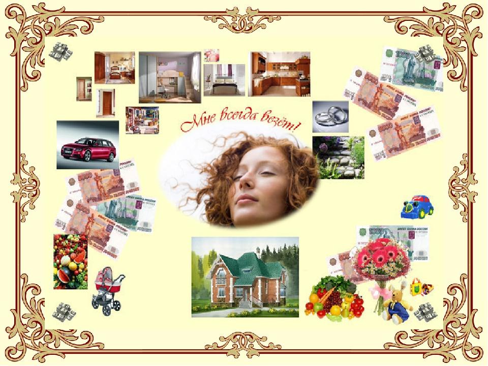 картинки желания под номерами домов благодарны