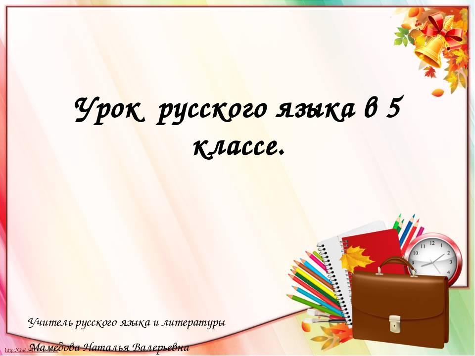 Урок русского языка в 5 классе. Учитель русского языка и литературы Мамедова...