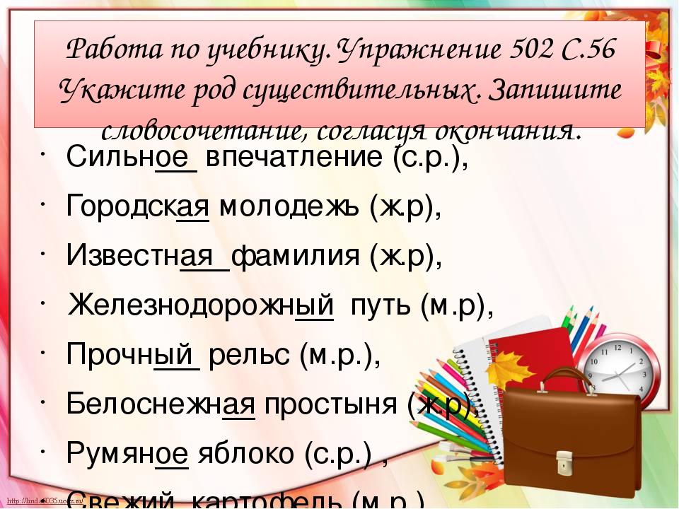 Работа по учебнику. Упражнение 502 С.56 Укажите род существительных. Запишите...