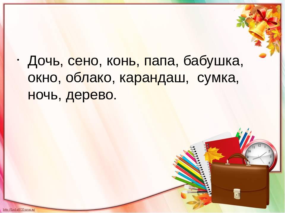 Дочь, сено, конь, папа, бабушка, окно, облако, карандаш, сумка, ночь, дерево.