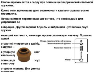 Клапан прижимается к седлу при помощи цилиндрической стальной пружины. Кроме