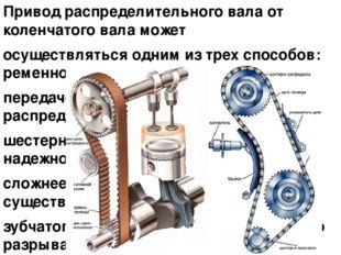 Привод распределительного валаот коленчатого вала может осуществляться одним