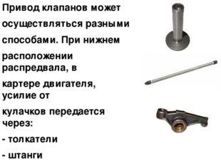 Привод клапановможет осуществляться разными способами. При нижнем расположен