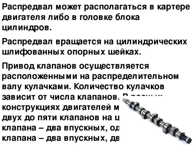 Распредвал может располагаться в картере двигателя либо в головке блока цилин...