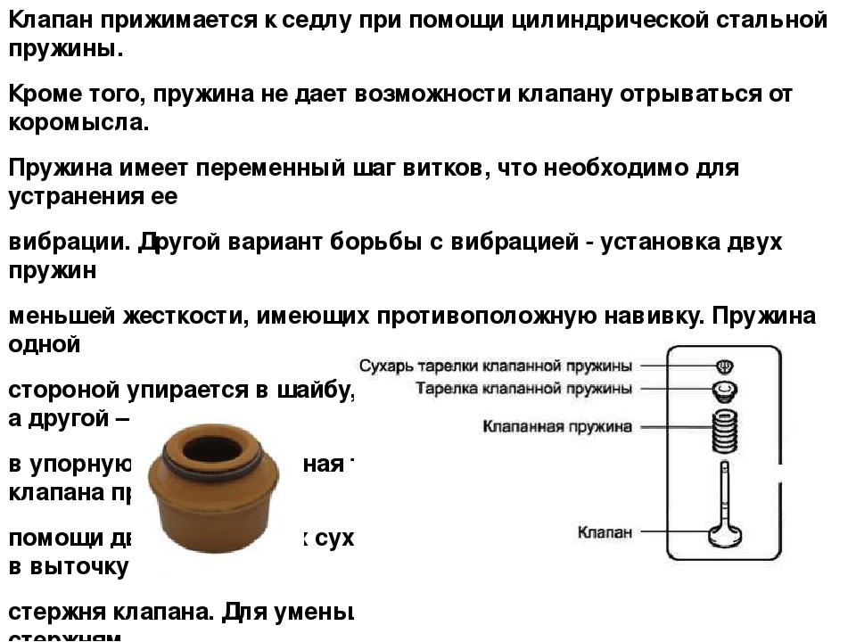 Клапан прижимается к седлу при помощи цилиндрической стальной пружины. Кроме...