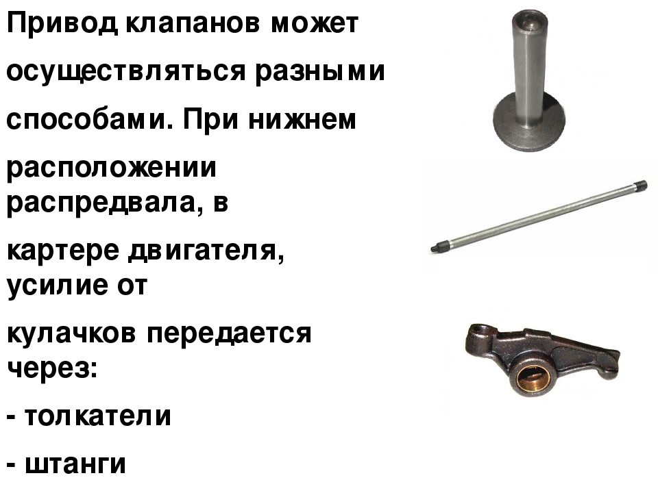 Привод клапановможет осуществляться разными способами. При нижнем расположен...