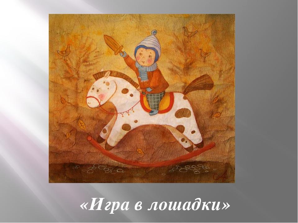 Игра в лошадки рисунок