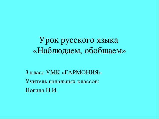 Конспект урока по русскому языку 2 класс фгос.умк гармония тема.скоро новый год