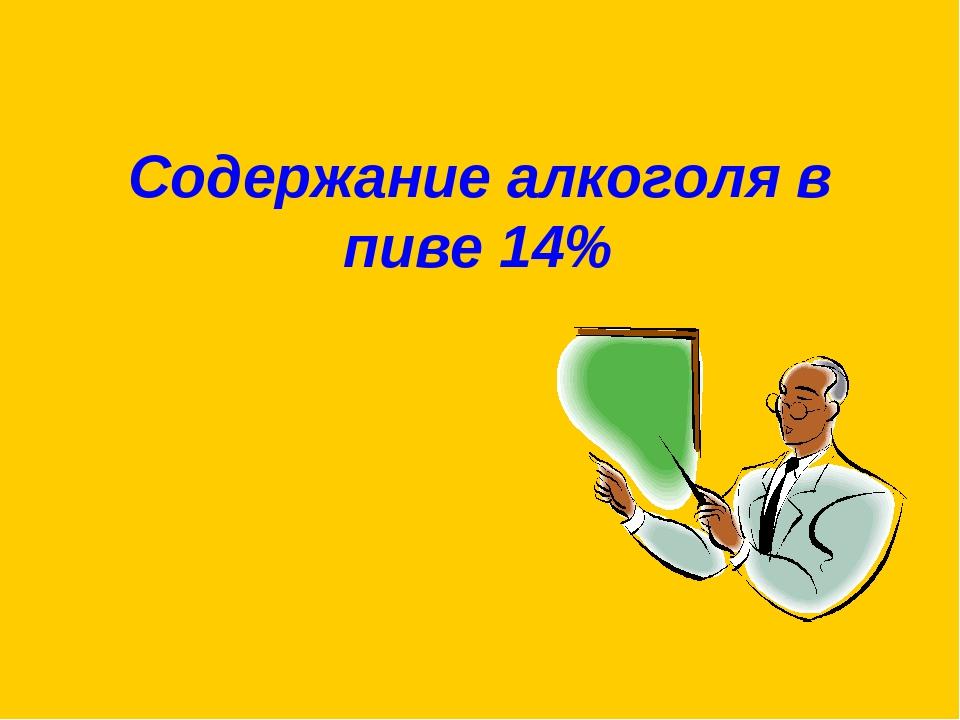 Содержание алкоголя в пиве 14%