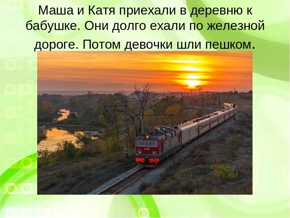 если долго ехать по железной по дороге