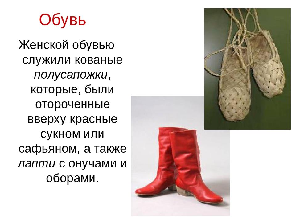 русская народная обувь с описанием картинки животных